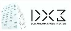 DDD青山クロスシアター