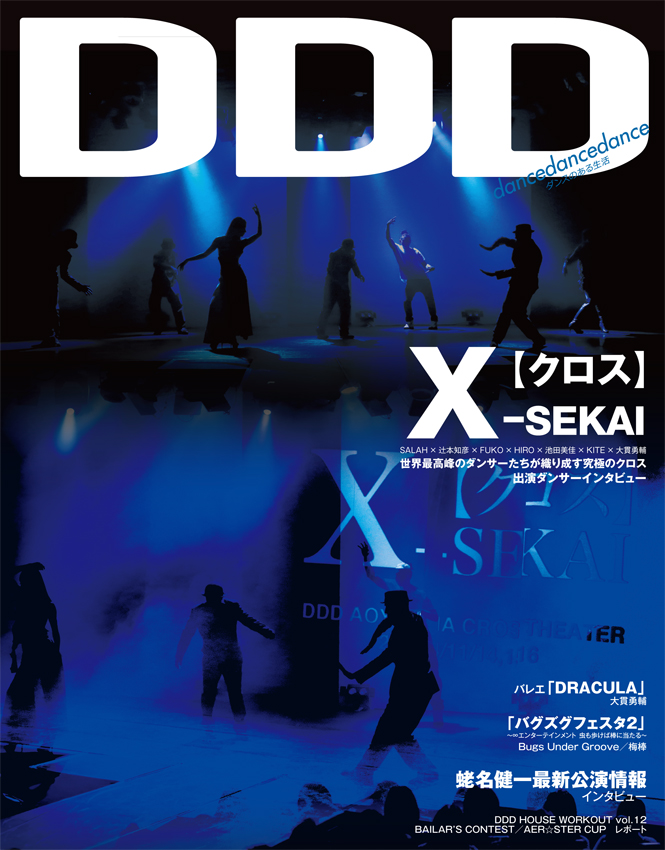 DDD2015年1月号