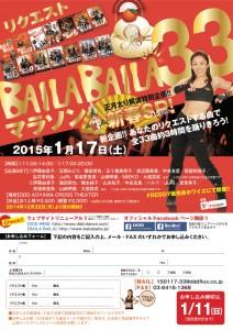 新春BAILA33