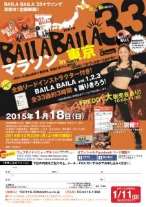 BAILA33スタンプラリー