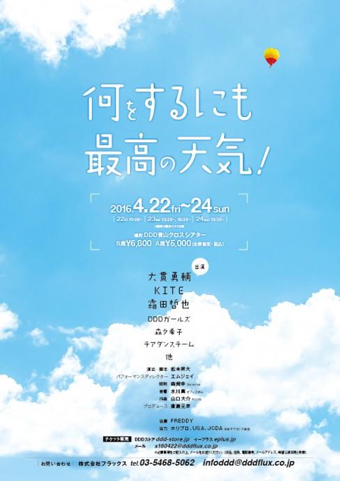大貫公演a4_160316_03-01
