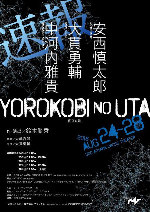 yorokobi_03_ol-01
