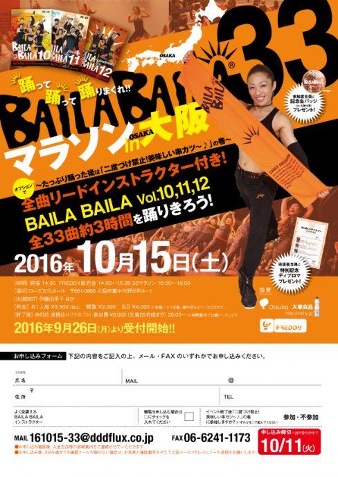 baila33_2016_osaka_01-01-1