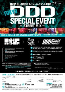 dddstreetmix201610_tokyo_ol-01