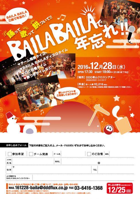 161228_mochi_ol-01